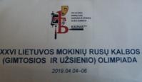 XXVI respublikinė rusų kalbos olimpiada